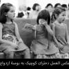واکنش دخترهای کوچک به بوسه ازدواج