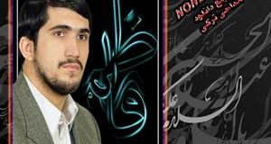 دانلود مداحی جدید حاج محمد باقر منصوری